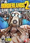 Borderlands 2: Game of the Year Edition GOTY (Steam)