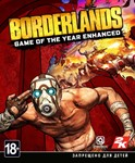 Borderlands: Game of the Year Enhanced (Steam) RU/CIS