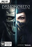 Dishonored 2 (Steam) RU/CIS