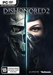 Dishonored 2 (Steam) RU/CIS