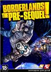 Borderlands: The Pre-Sequel (Steam) RU/CIS