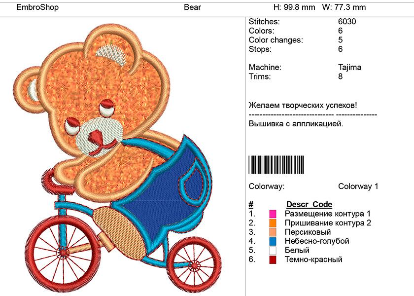 "Children with applique embroidery ""Bear on bike"""