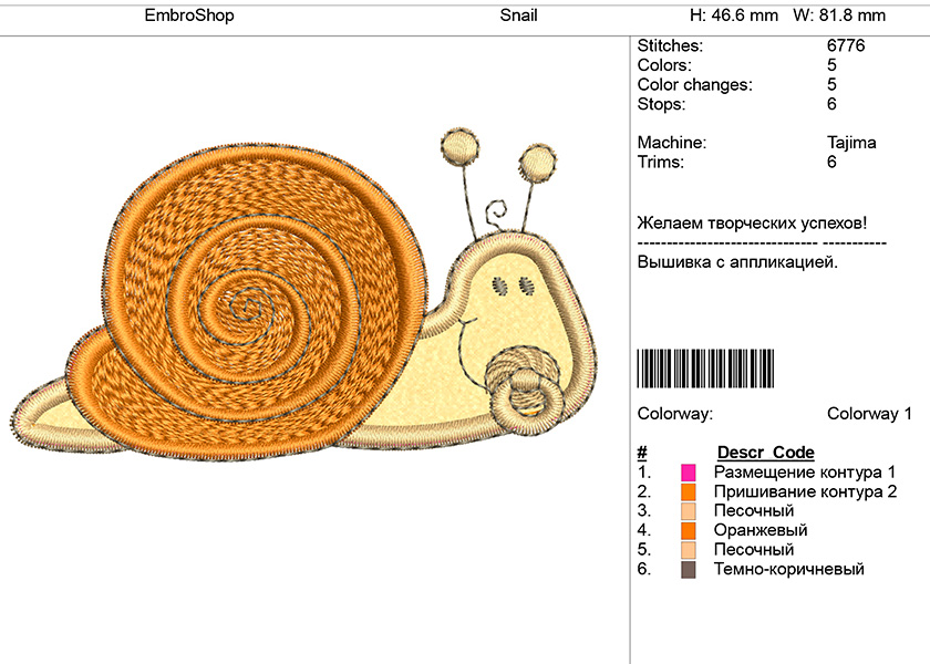 "Children with applique embroidery ""Snail"""