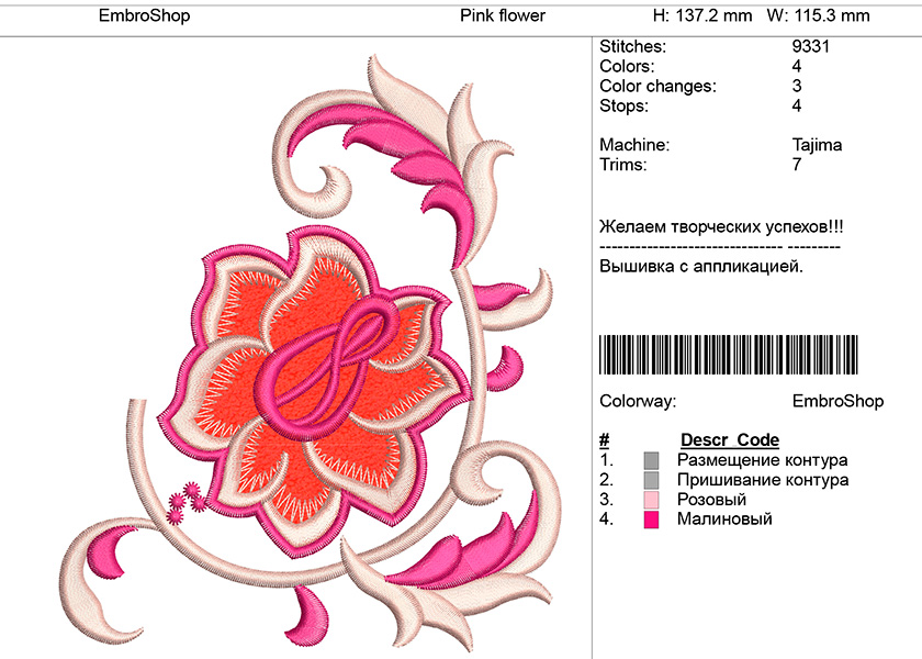 "Machine Embroidery Design c applique ""Pink flower"""