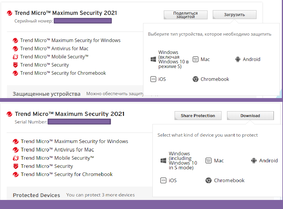 Trend Micro Maximum Security 1year/3 PC (Turkey) key