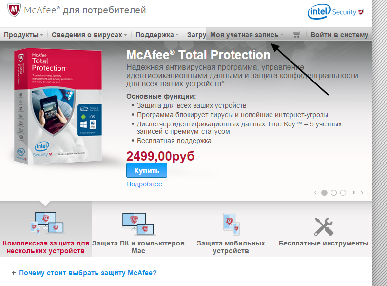 McAfee Internet Security 2020/ 1 PC-until the year 2025