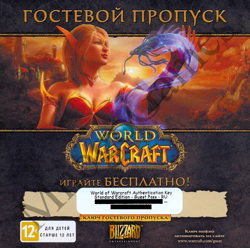 World of Warcraft - Guest Pass RU