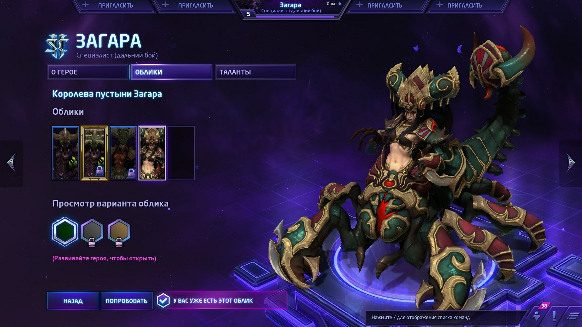 Heroes of the Storm Hero Zagara Key