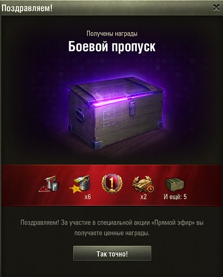 Скриншот  3 - Twitch Prime World of Tanks Battle Pass / Apex / R6