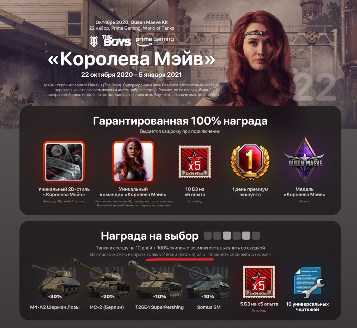 Twitch World of Tanks Queen Maeve Kit