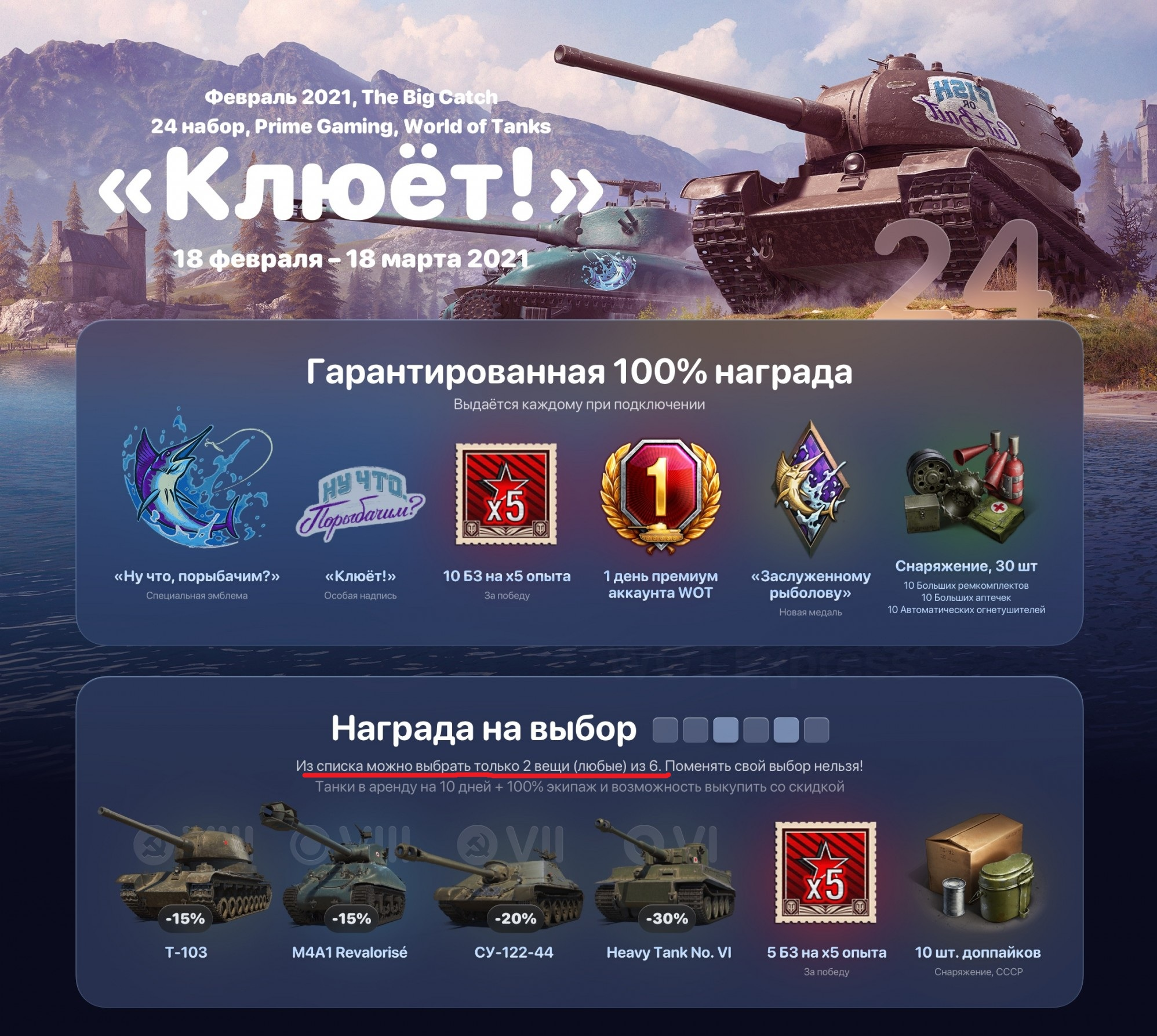 Фотография twitch world of tanks клюёт! / the big catch