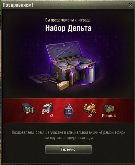 Twitch Prime Аккаунт World of Tanks Delta / Дельта