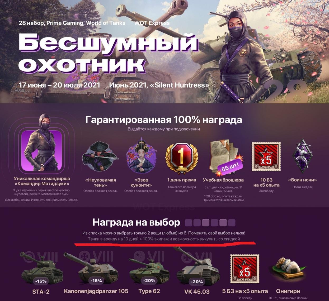 Фотография twitch world of tanks бесшумный охотник/silent huntress