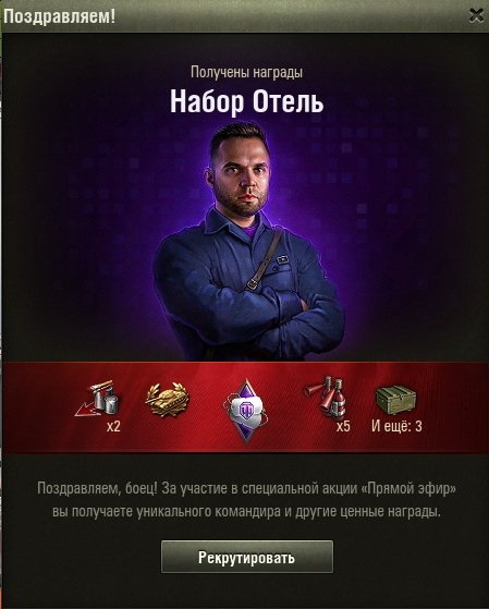 Скриншот  1 - Twitch Prime World of Tanks: Care Package Bravo WOT