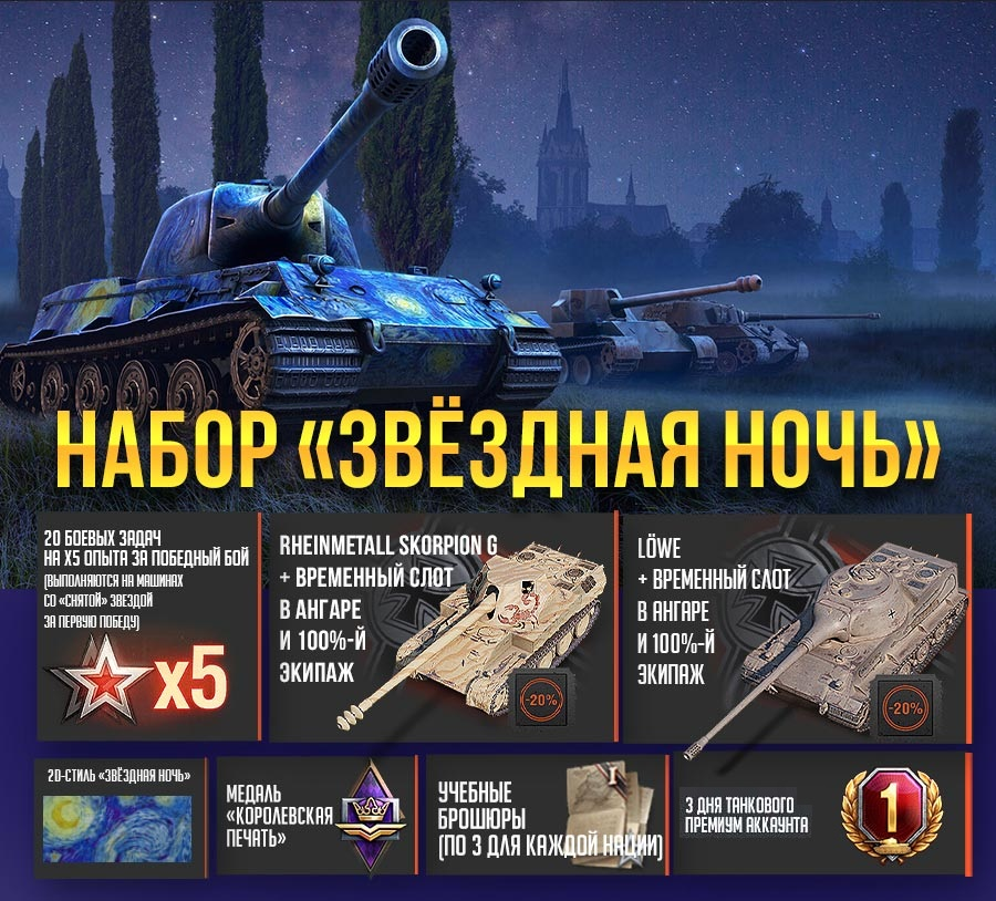 World of Tanks STARRY NIGHT JUNE (Without King Tiger)