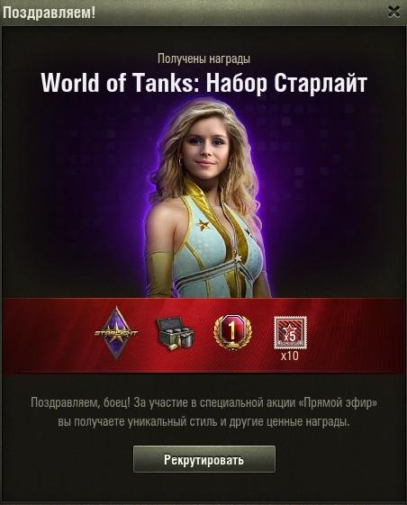 World of Tanks Прямой Эфир СТАРЛАЙТ (ЧИТАЙТЕ ОПИСАНИЕ)