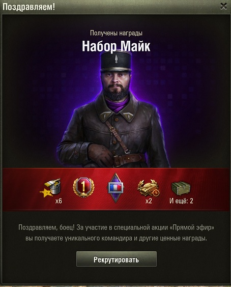 World of Tanks Twitch МАЙК (Без King Tiger)