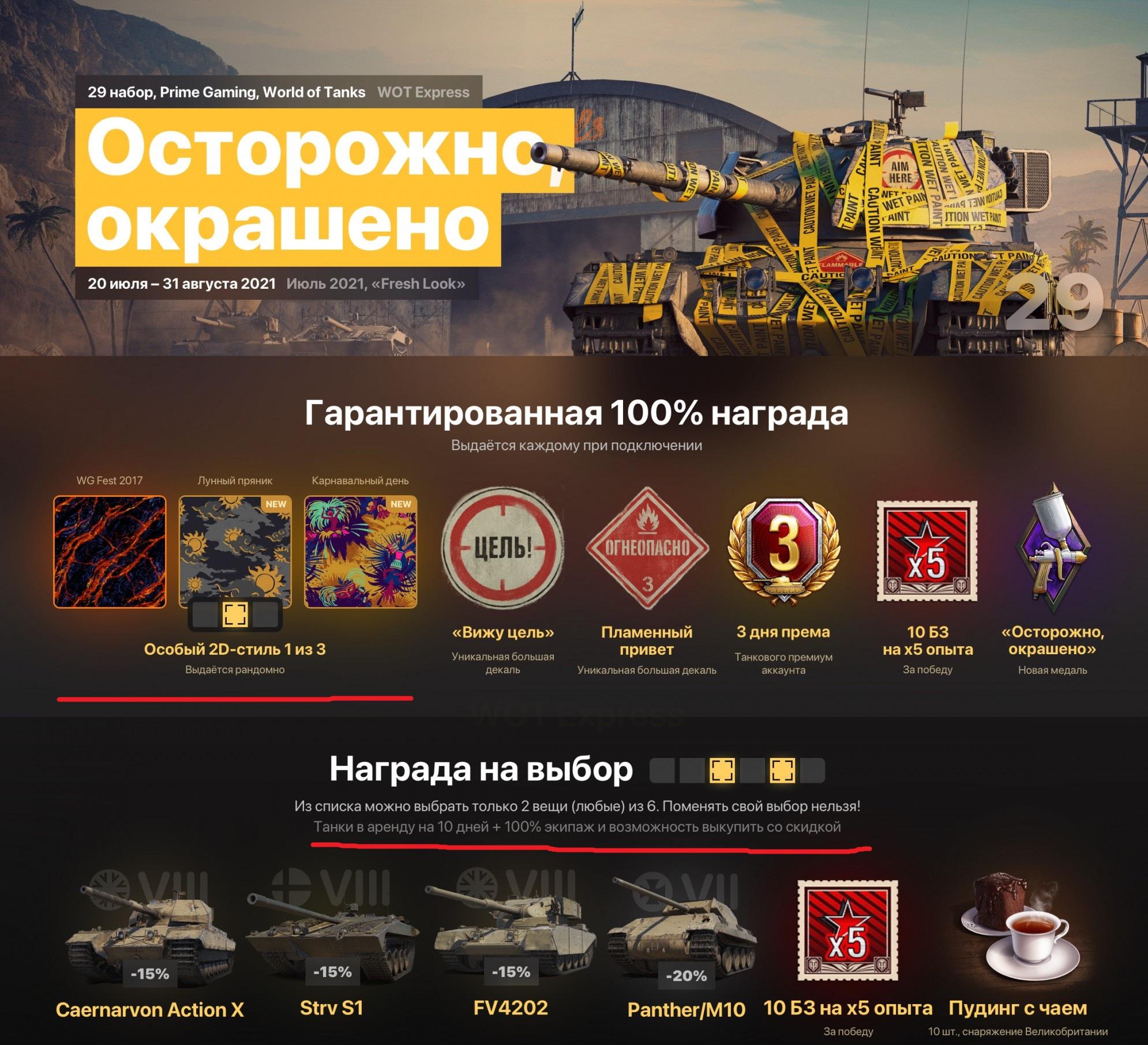 World of Tanks пакет ОСТОРОЖНО ОКРАШЕНО / Fresh Look