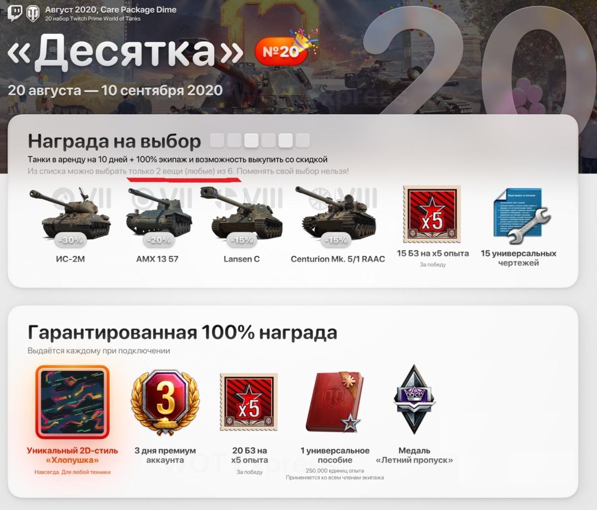 World of Tanks ИЮЛЬ + ДЕСЯТКА (Без King Tiger)