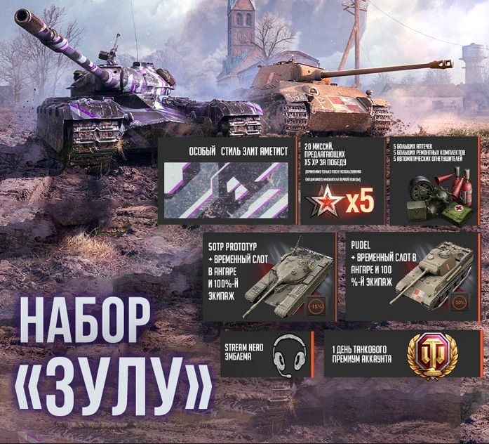 World of Tanks Twitch ZULU+BATTLE PASS (No King Tiger)