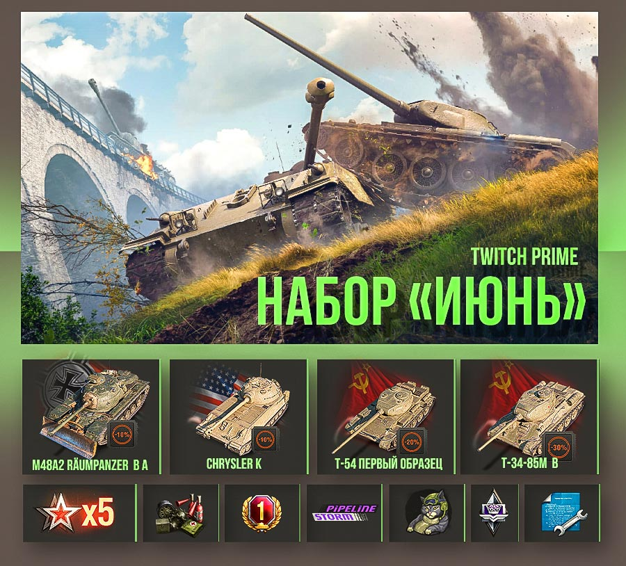 World of Tanks ЗВЕЗДНАЯ НОЧЬ + ИЮНЬ (Без King Tiger)
