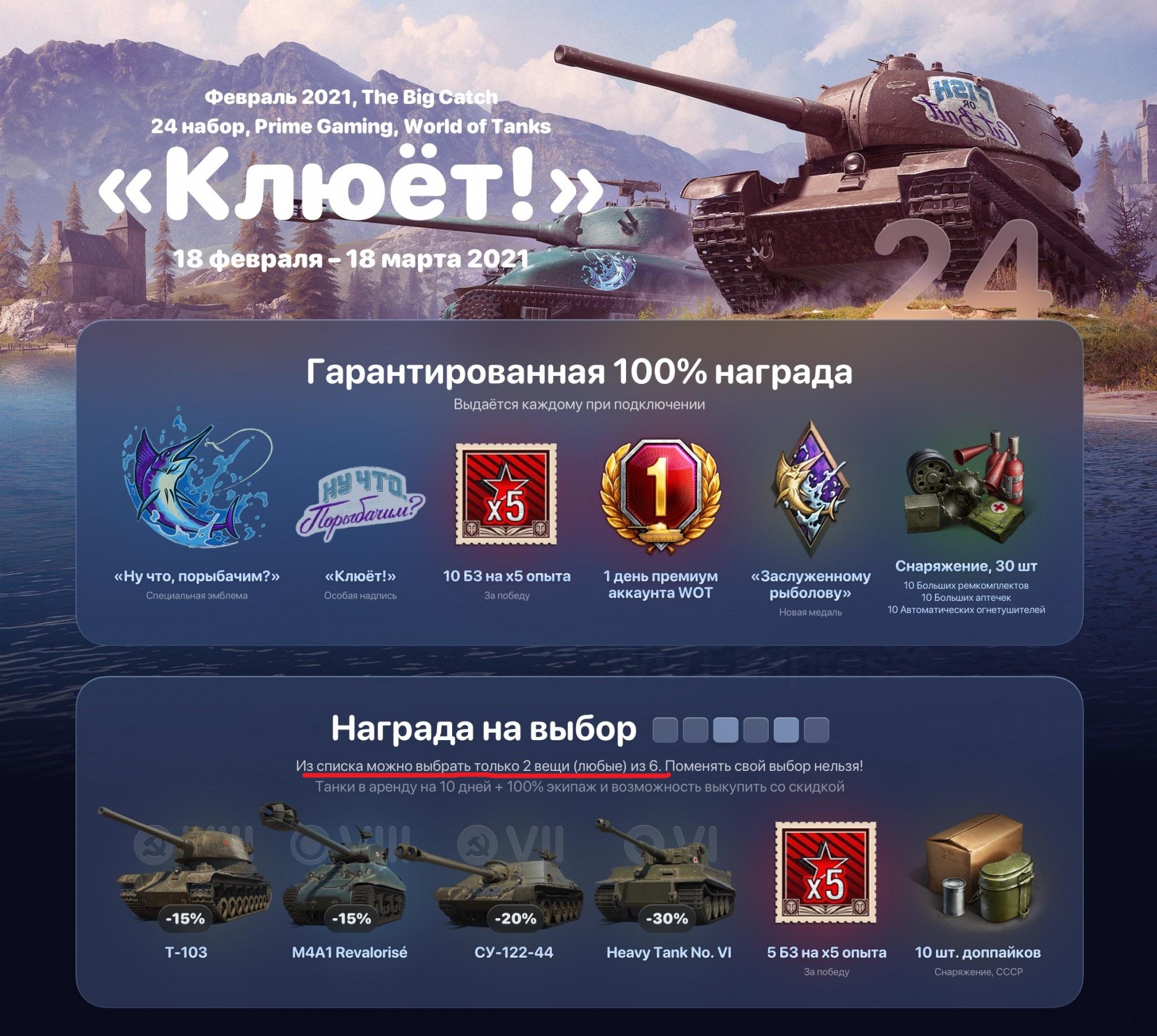 Фотография world of tanks пакет клюёт! / the big catch