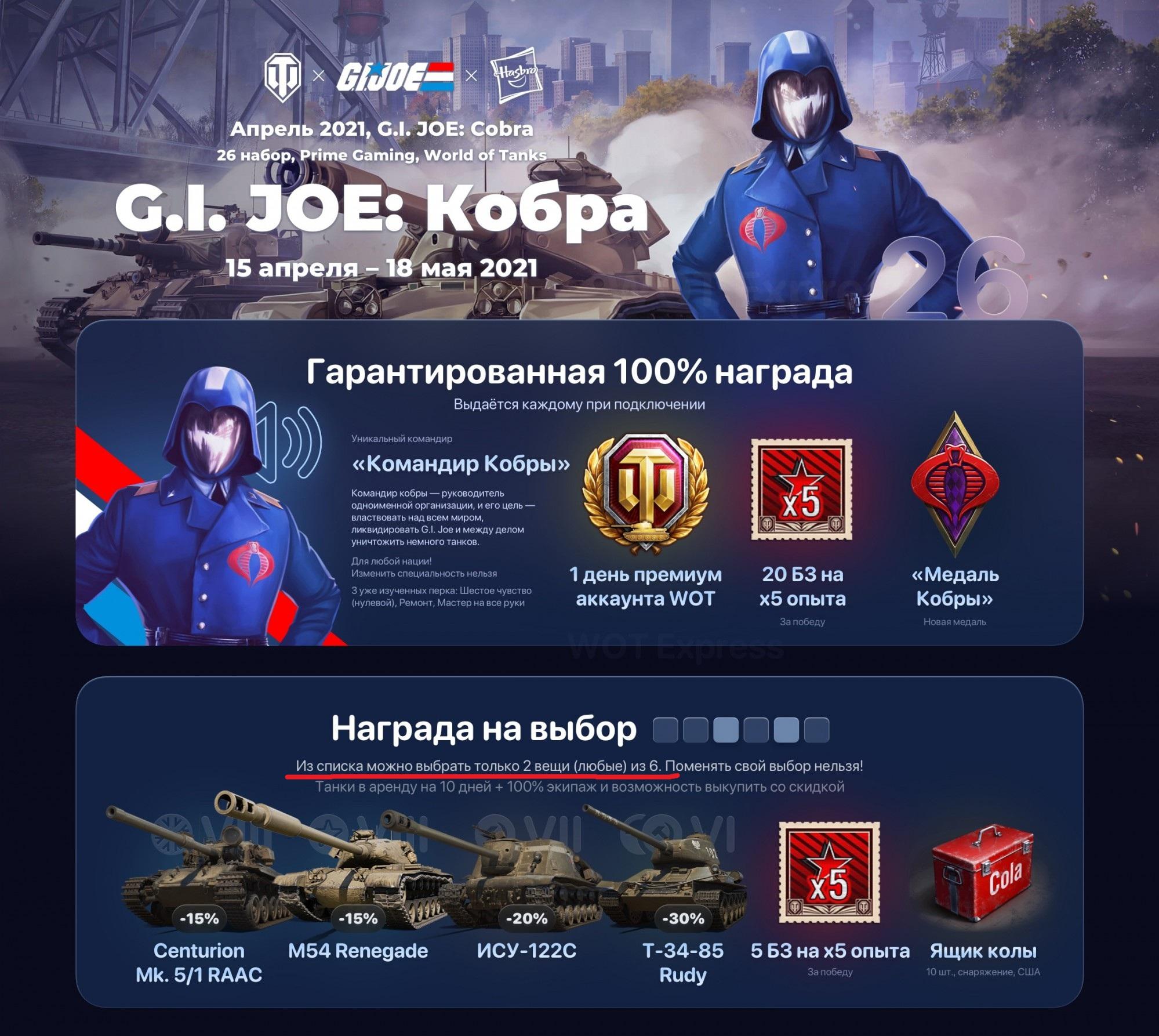 Фотография world of tanks дьюк + кобра (без king tiger)