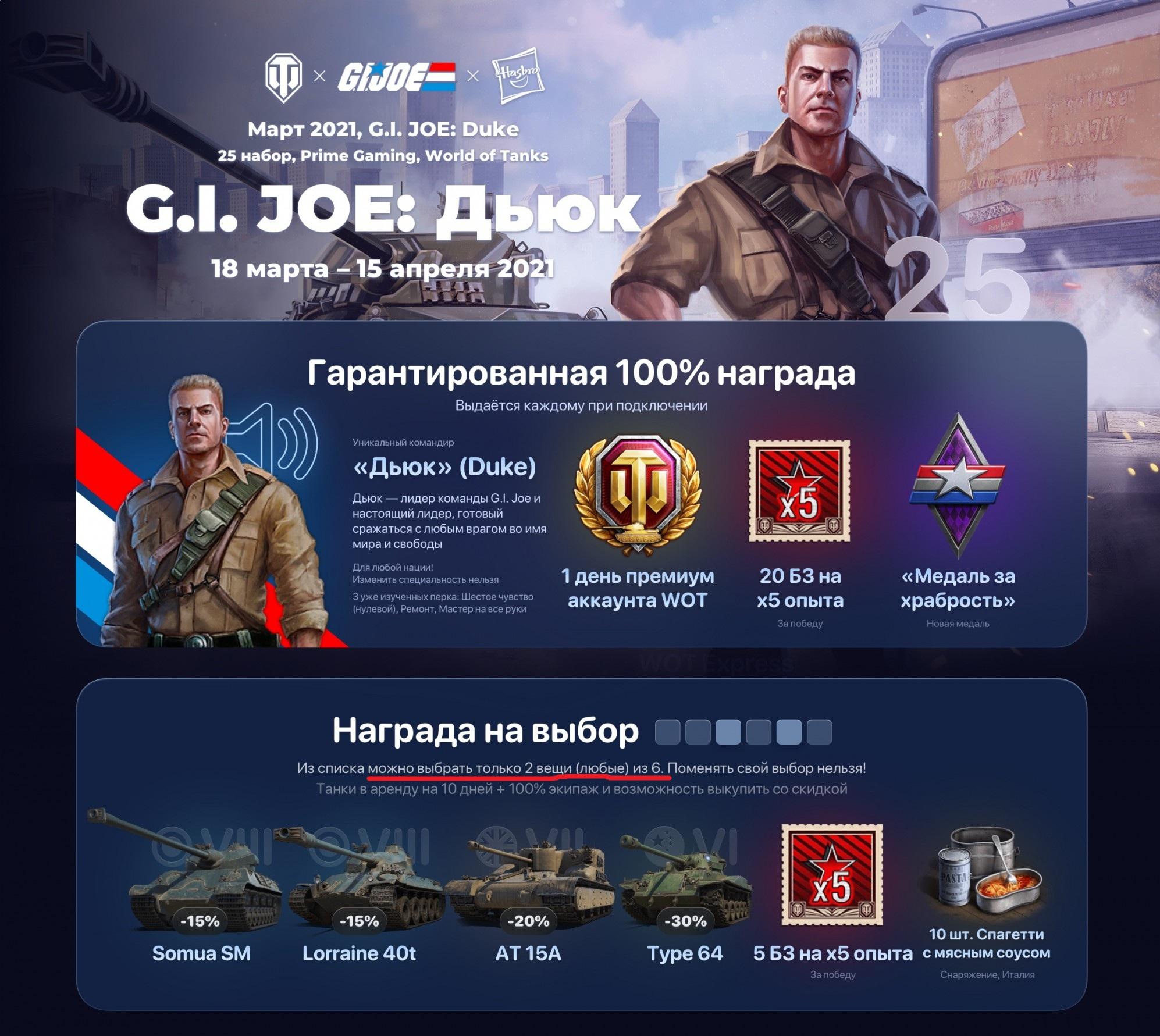 Фотография world of tanks дьюк / g.i. joe: duke (без king tiger)