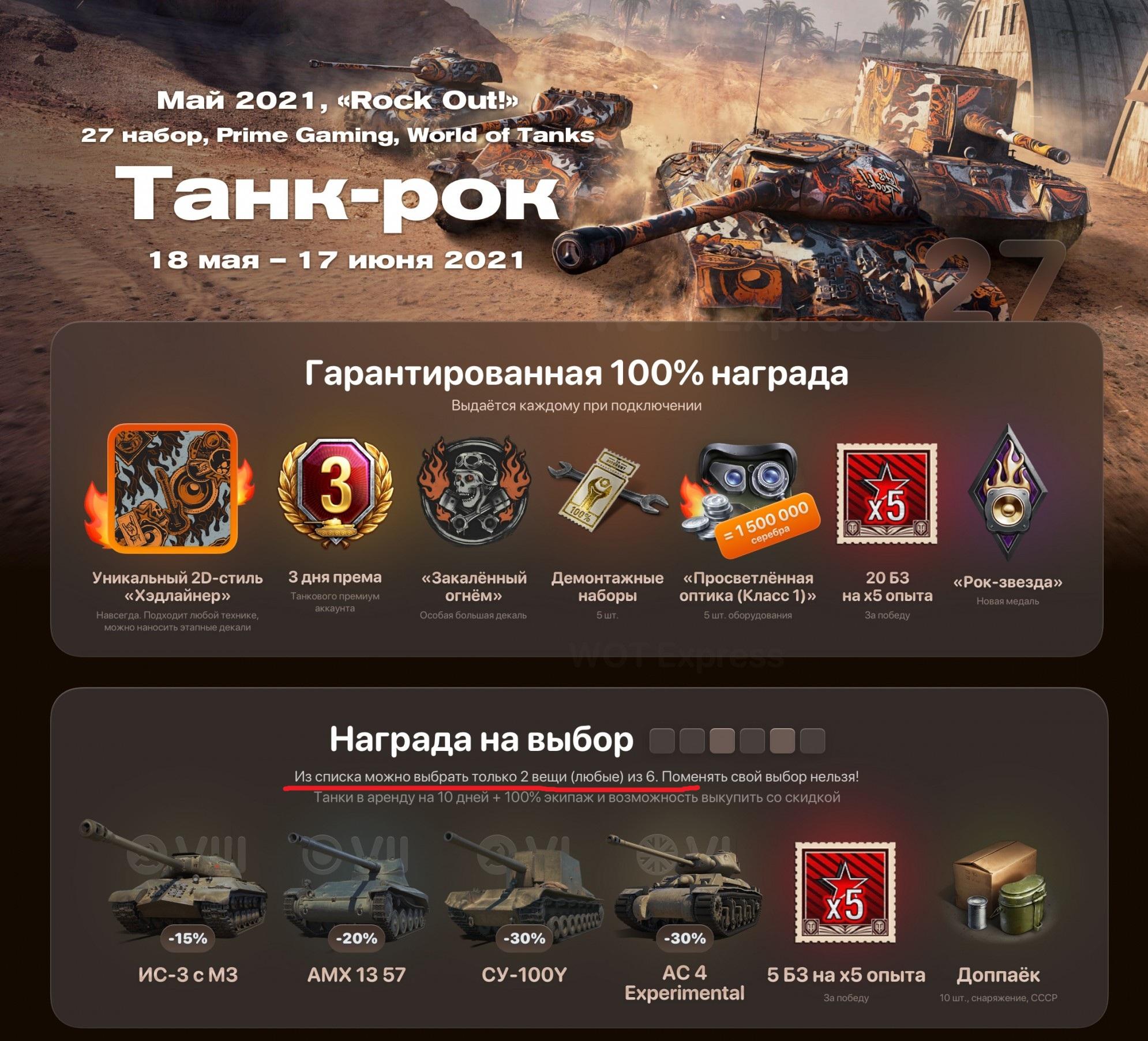 World of Tanks ТАНК РОК! / Rock Out! (Без King Tiger)