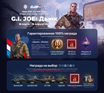 World of Tanks пакет ДЬЮК / G.I. Joe: Duke
