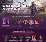 World of Tanks Silent Huntress + Fresh Look (No Tiger)