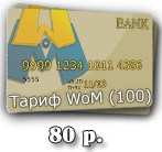 World of Monopoly Rates (100)