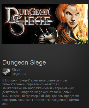 Dungeon Siege (Steam Gift / Region Free)
