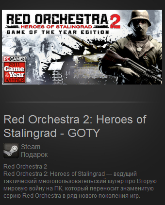 Red Orchestra 2: Heroes of Stalingrad (Steam Gift)