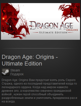Dragon Age: Origins - Ultimate Edition (Steam Gift)