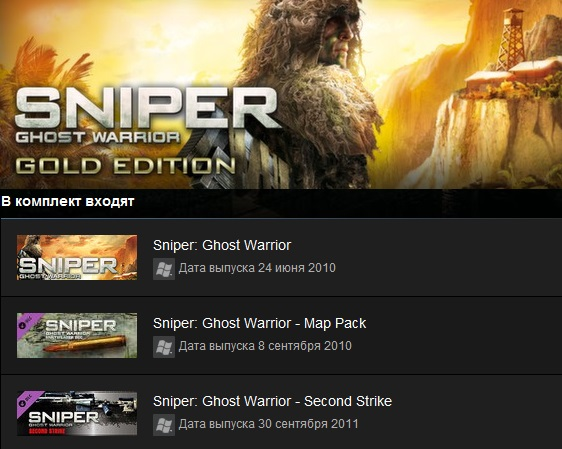 Sniper Ghost Warrior Gold (Steam Gift / Region Free)