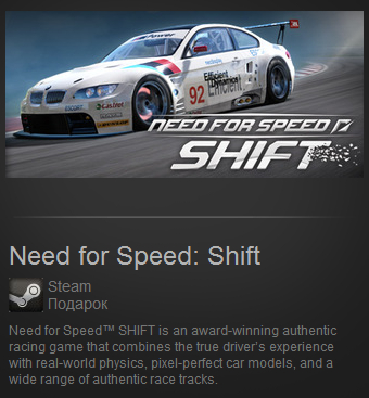 Need for Speed: Shift (Steam Gift / Region Free)