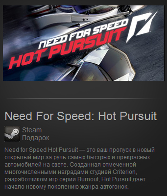 Need For Speed: Hot Pursuit (Steam Gift / Region Free)
