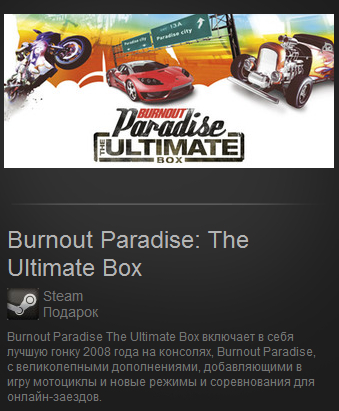 Burnout Paradise: The Ultimate Box (SteamGift.Reg Free)