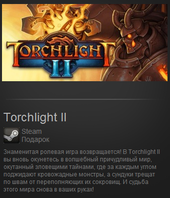 Torchlight II (Steam Gift / Region Free)