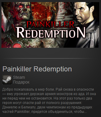 Painkiller Redemption (Steam Gift / RegFree)