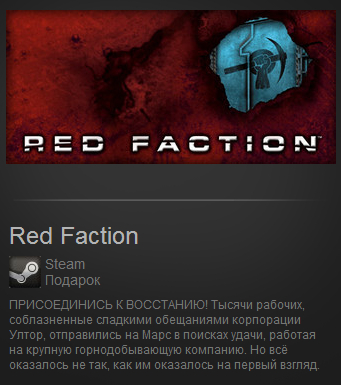 Red Faction (Steam Gift/ Region Free)