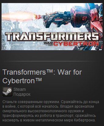 Transformers: War for Cybertron (Steam Gift / Reg.Free)