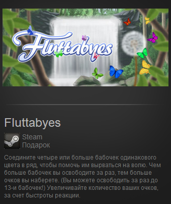 Fluttabyes (Steam Gift / Region Free)