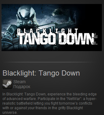 Blacklight: Tango Down (Steam Gift / Region Free)