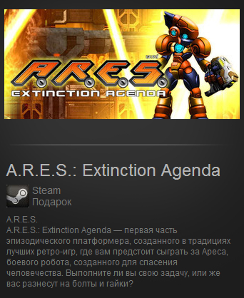 A.R.E.S.: Extinction Agenda (Steam Gift / Region Free)