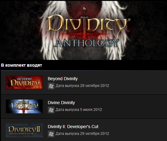 Divinity Anthology (Steam Gift / Region Free)