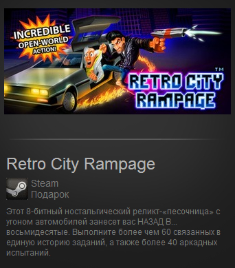 Retro City Rampage (Steam Gift / Region Free)