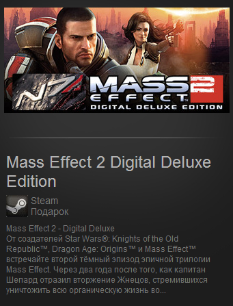 Mass Effect 2 Digital Deluxe (Steam Gift / Region Free)