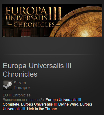 Europa Universalis III Chronicles (Steam Gift / ROW)